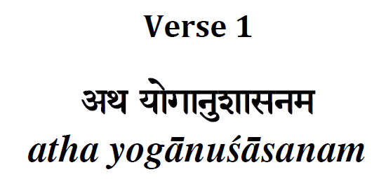 Ch 1 Sutras 1 1 1 51 Yoga Sutras Of Patanjali By Atma