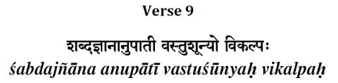 yoga_sutra_verse_1.9